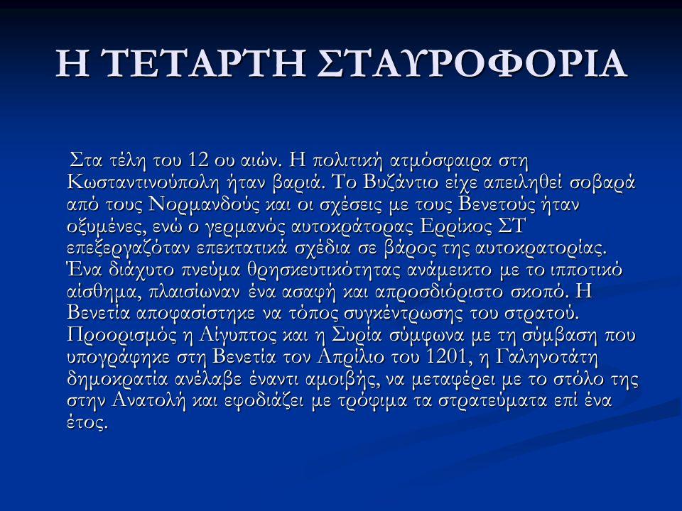 Η ΤΕΤΑΡΤΗ ΣΤΑΥΡΟΦΟΡΙΑ