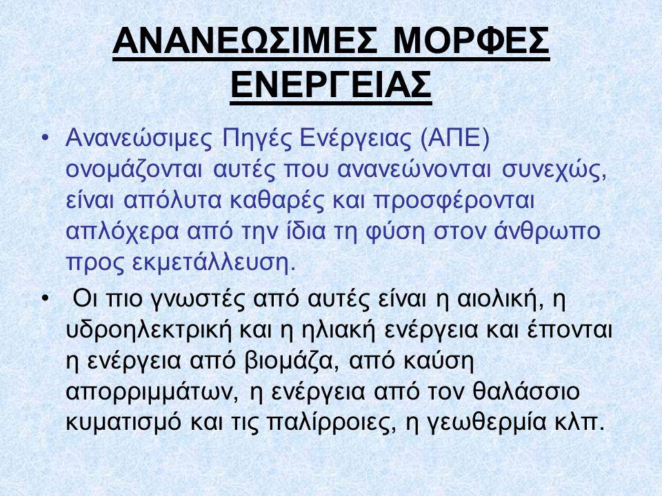 ΑΝΑΝΕΩΣΙΜΕΣ ΜΟΡΦΕΣ ΕΝΕΡΓΕΙΑΣ