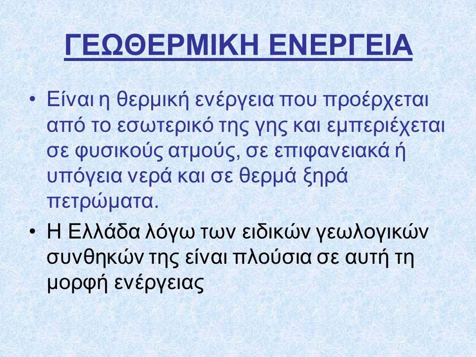 ΓΕΩΘΕΡΜΙΚΗ ΕΝΕΡΓΕΙΑ