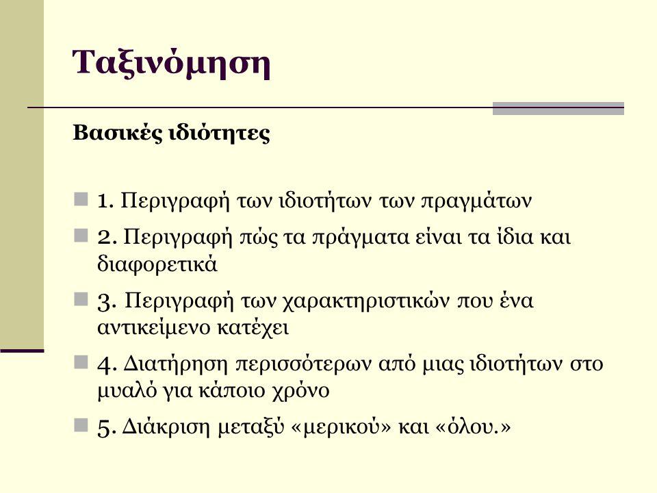 Ταξινόμηση 1. Περιγραφή των ιδιοτήτων των πραγμάτων