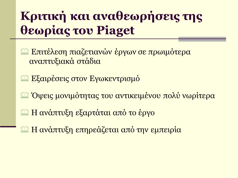 Κριτική και αναθεωρήσεις της θεωρίας του Piaget