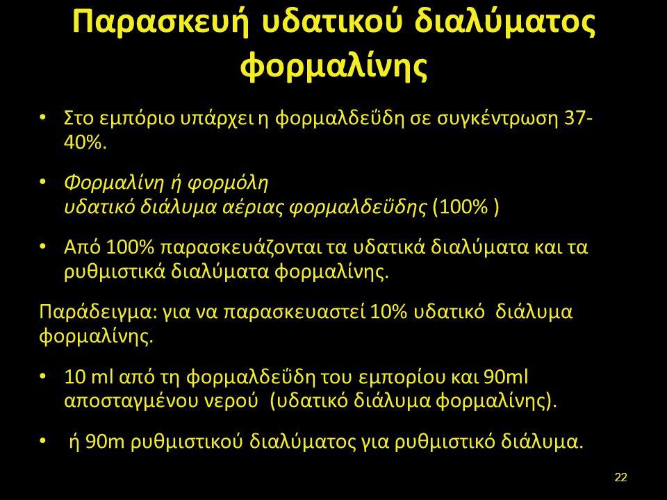 Πλεονεκτήματα της χρήσης φορμαλίνης 5%-10%