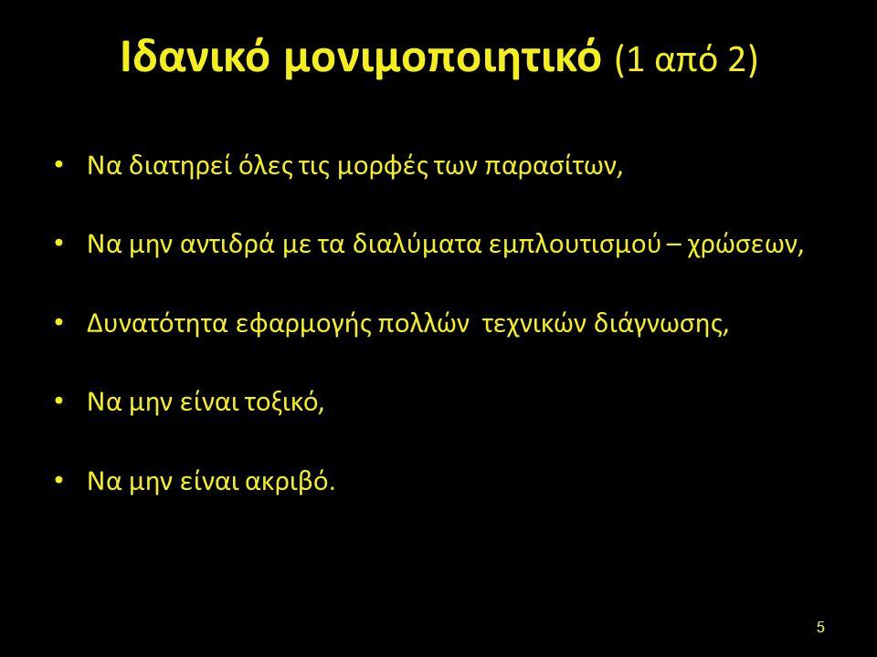 Ιδανικό μονιμοποιητικό (2 από 2)