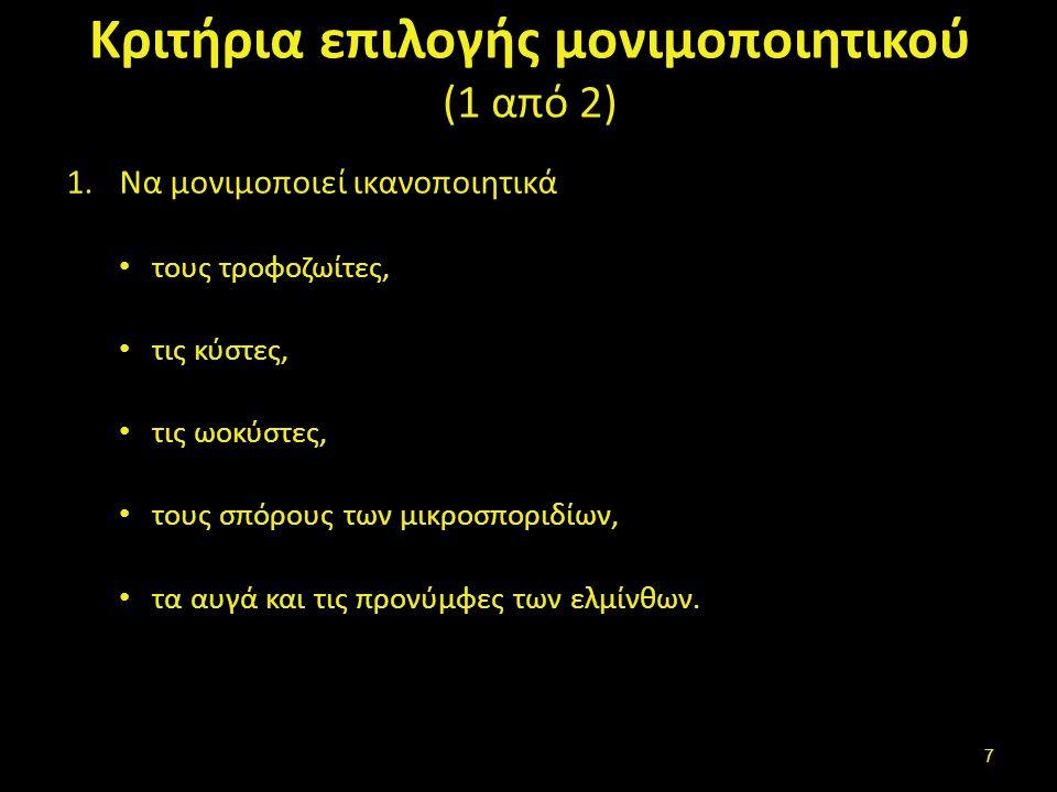 Κριτήρια επιλογής μονιμοποιητικού (2 από 2)