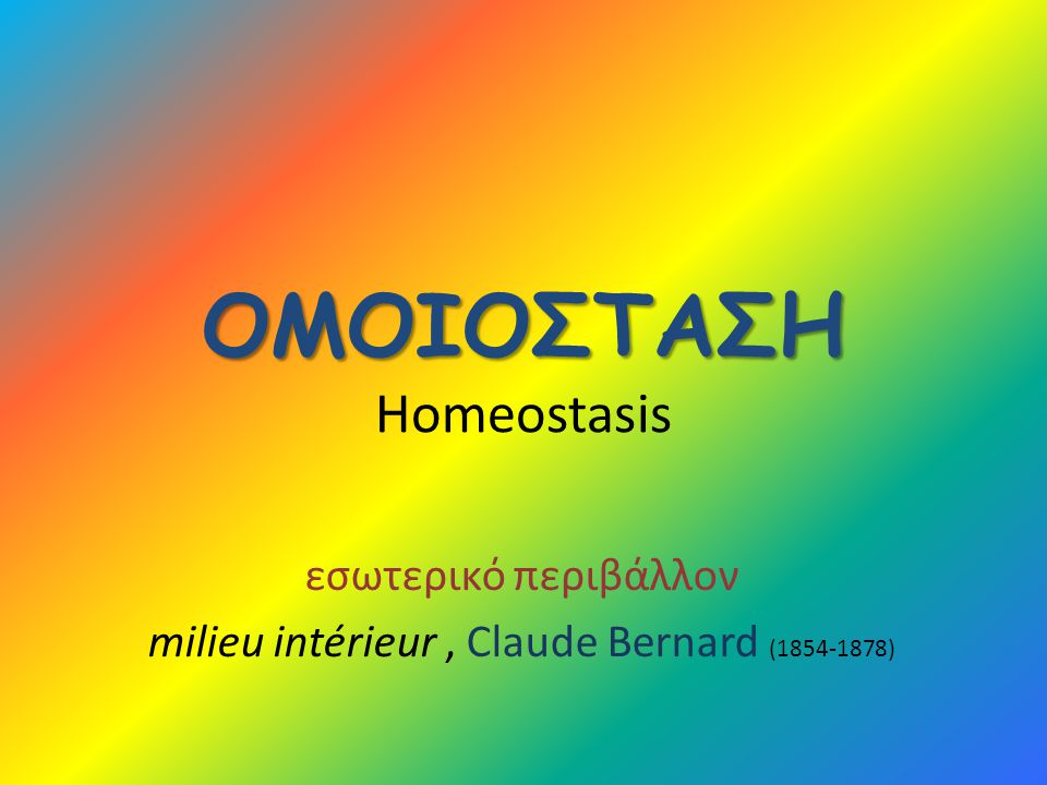 ΟΜΟΙΟΣΤΑΣΗ Homeostasis