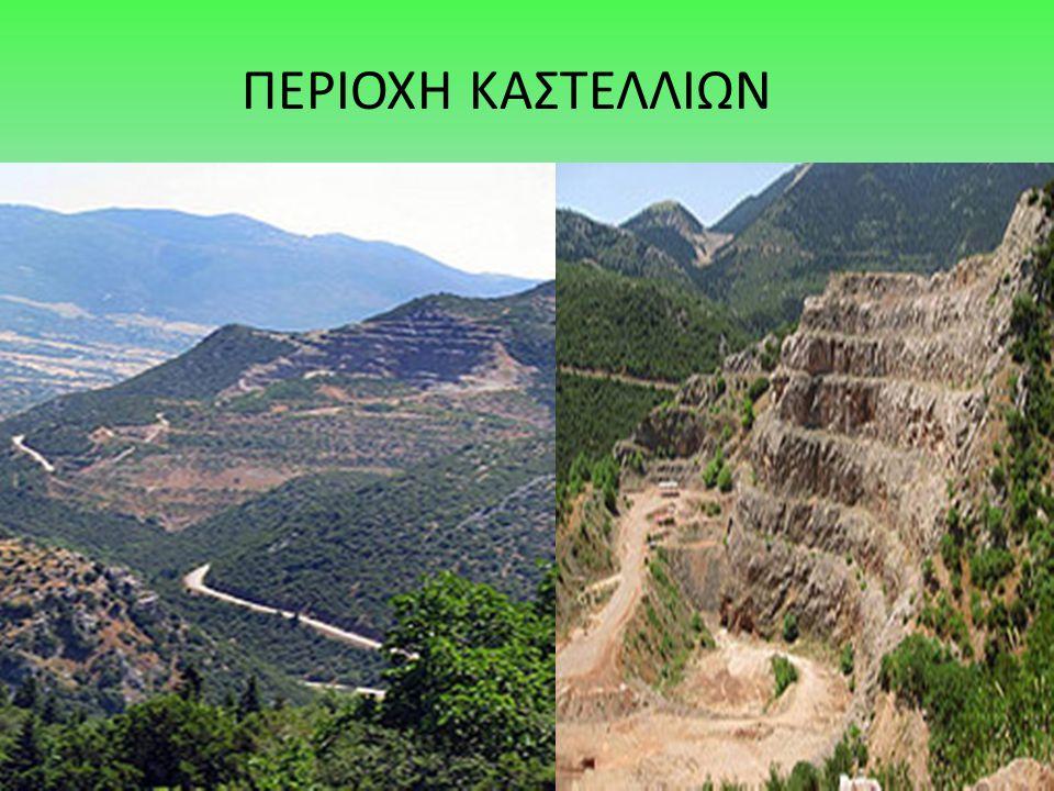 ΠΕΡΙΟΧΗ ΚΑΣΤΕΛΛΙΩΝ