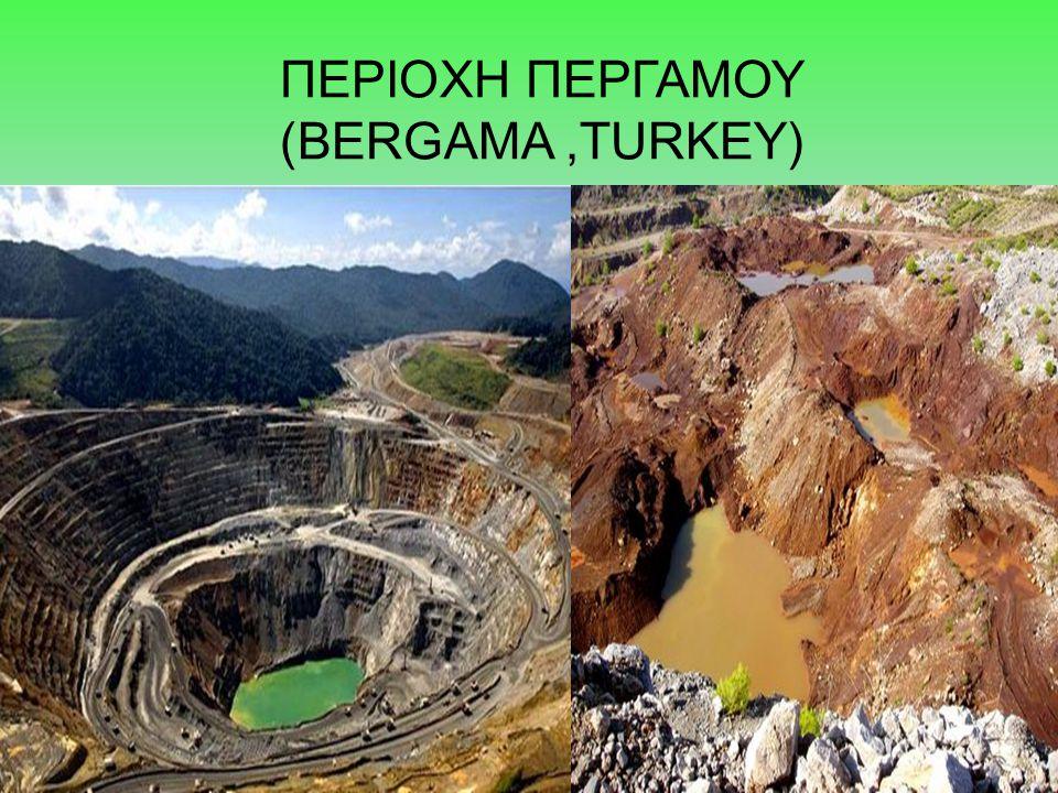 ΠΕΡΙΟΧΗ ΠΕΡΓΑΜΟΥ (BERGAMA ,TURKEY)