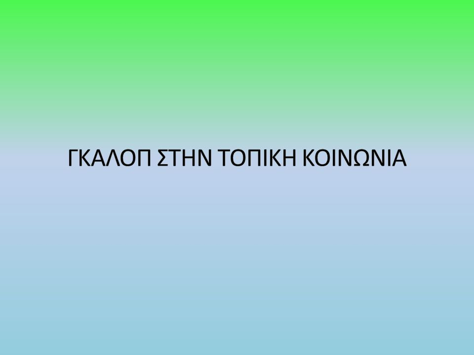 ΓΚΑΛΟΠ ΣΤΗΝ ΤΟΠΙΚΗ ΚΟΙΝΩΝΙΑ