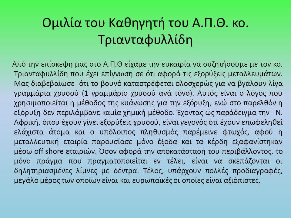 Ομιλία του Καθηγητή του Α.Π.Θ. κο. Τριανταφυλλίδη