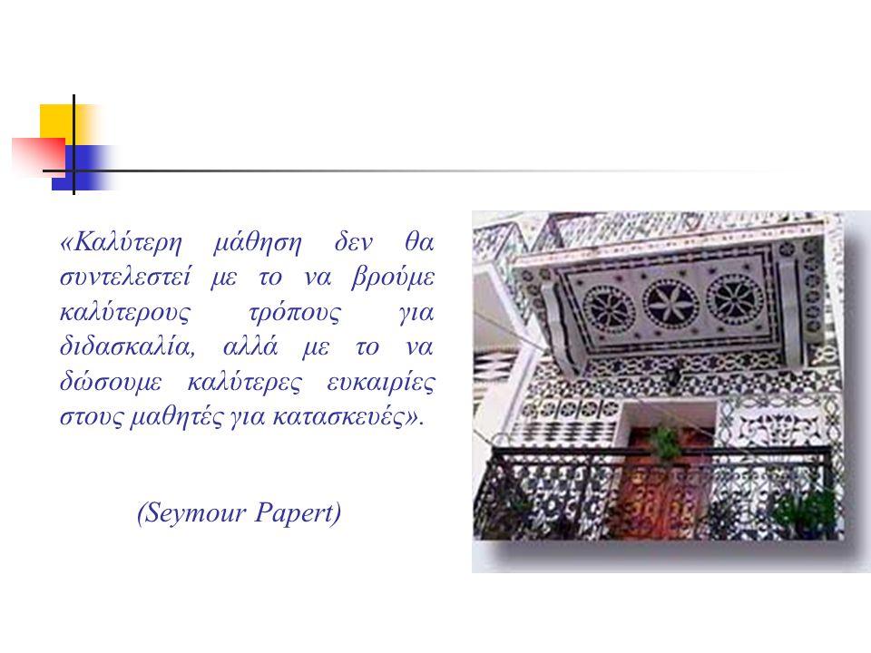 (Seymour Papert)