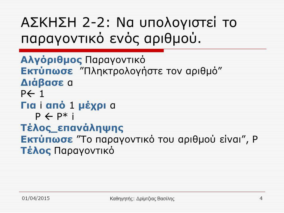 ΑΣΚΗΣΗ 2-2: Να υπολογιστεί το παραγοντικό ενός αριθμού.