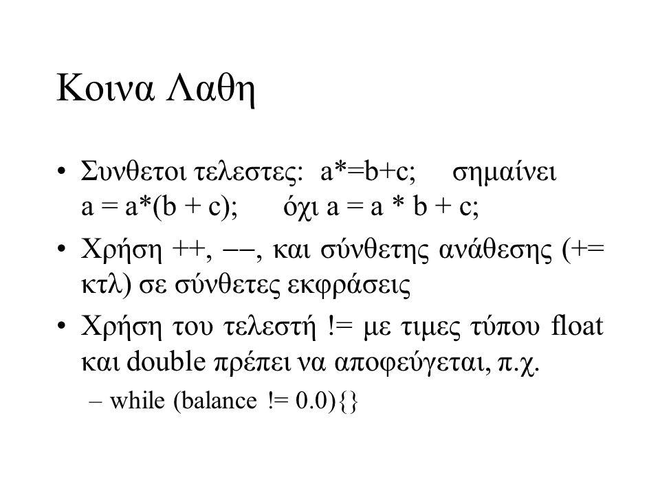 Κοινα Λαθη Συνθετοι τελεστες: a*=b+c; σημαίνει a = a*(b + c); όχι a = a * b + c;