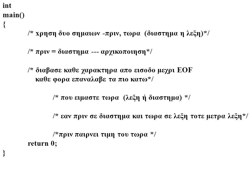 int main() { /* xρηση δυο σημαιων -πριν, τωρα (διαστημα η λεξη)*/ /* πριν = διαστημα --- αρχικοποιηση*/
