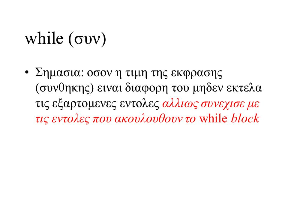 while (συν)