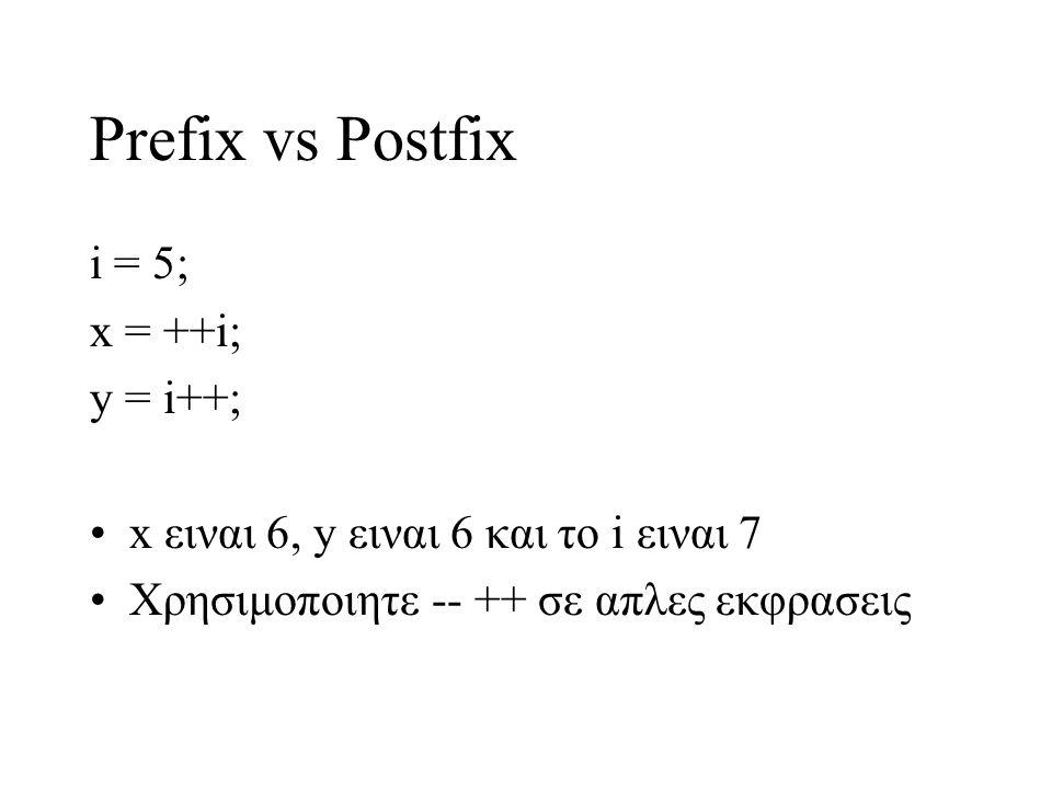 Prefix vs Postfix i = 5; x = ++i; y = i++;