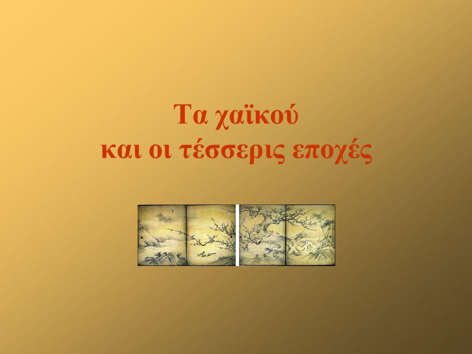Τα χαϊκού και οι τέσσερις εποχές
