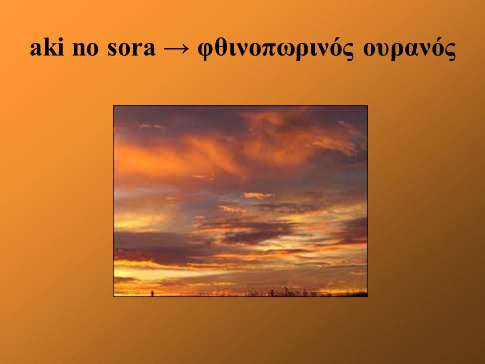 aki no sora → φθινοπωρινός ουρανός