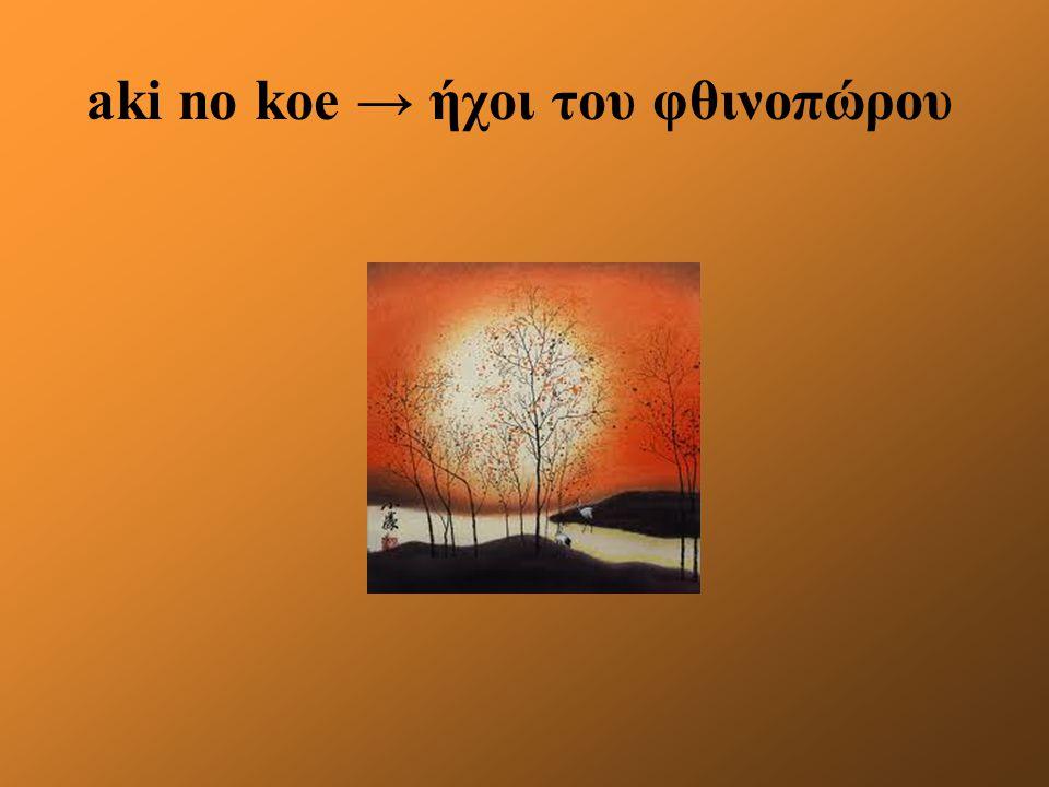 aki no koe → ήχοι του φθινοπώρου