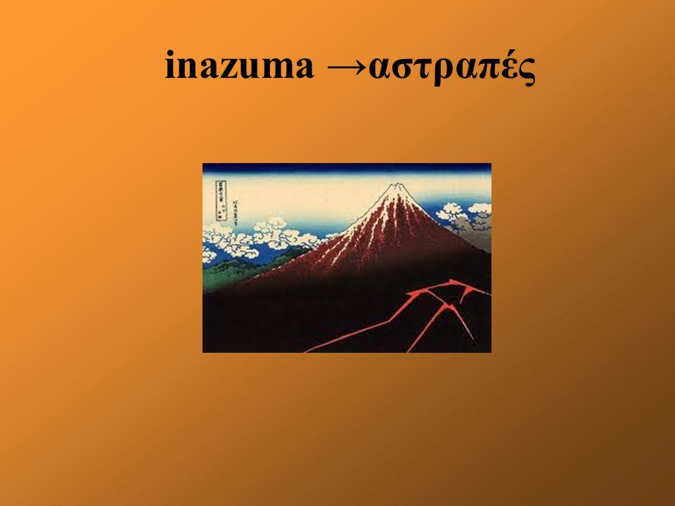 inazuma →αστραπές