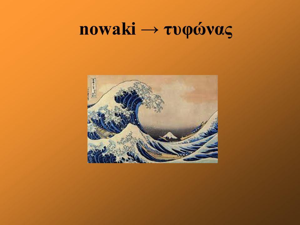nowaki → τυφώνας