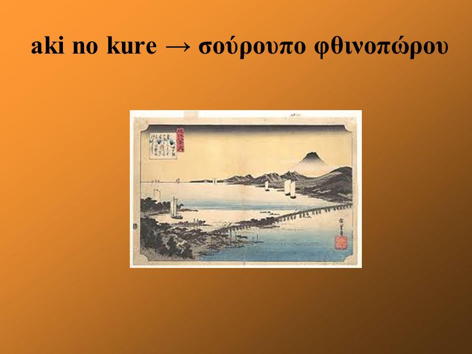 aki no kure → σούρουπο φθινοπώρου