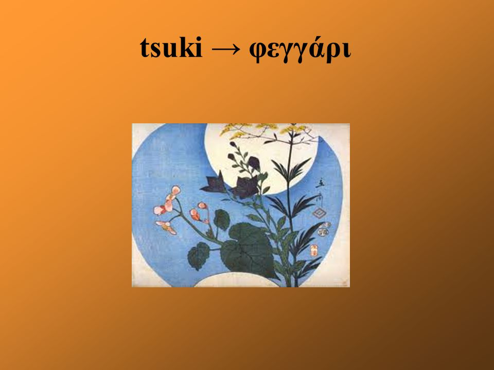 tsuki → φεγγάρι
