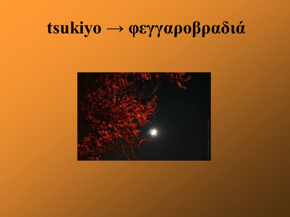 tsukiyo → φεγγαροβραδιά