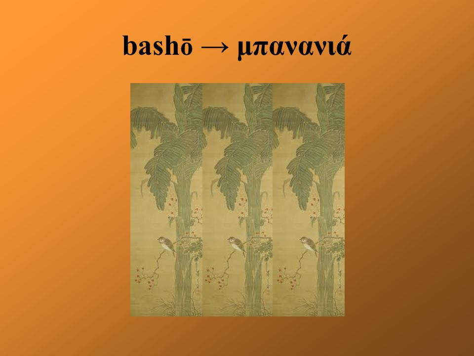 bashō → μπανανιά