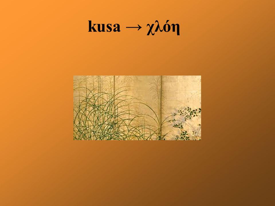kusa → χλόη
