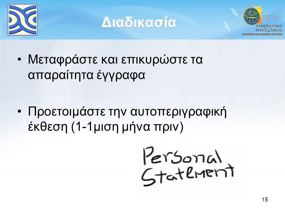 Διαδικασία Μεταφράστε και επικυρώστε τα απαραίτητα έγγραφα