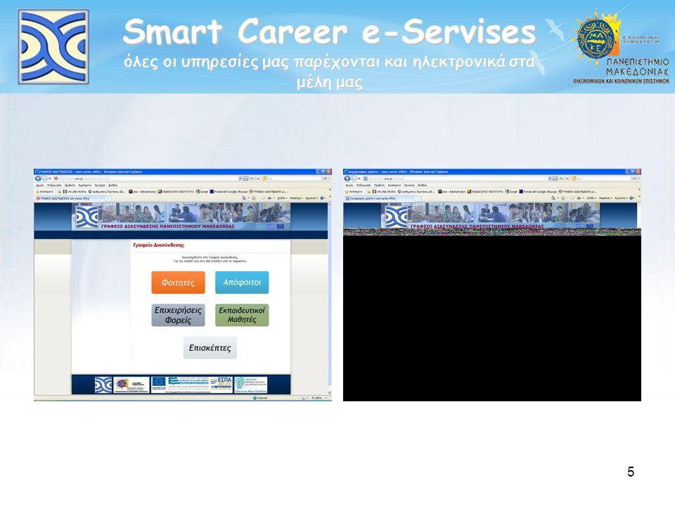 Smart Career e-Servises όλες οι υπηρεσίες μας παρέχονται και ηλεκτρονικά στα μέλη μας