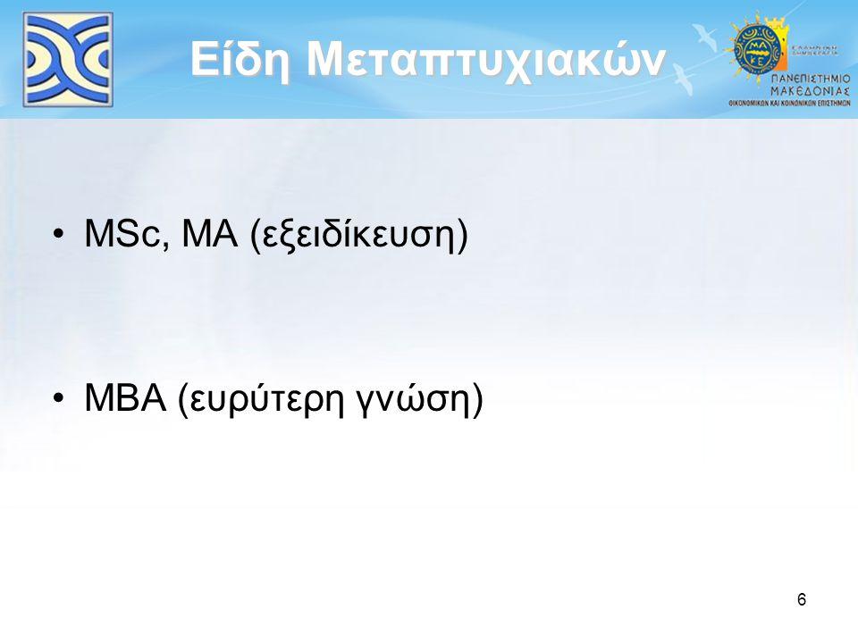 Είδη Μεταπτυχιακών MSc, MA (εξειδίκευση) MBA (ευρύτερη γνώση)