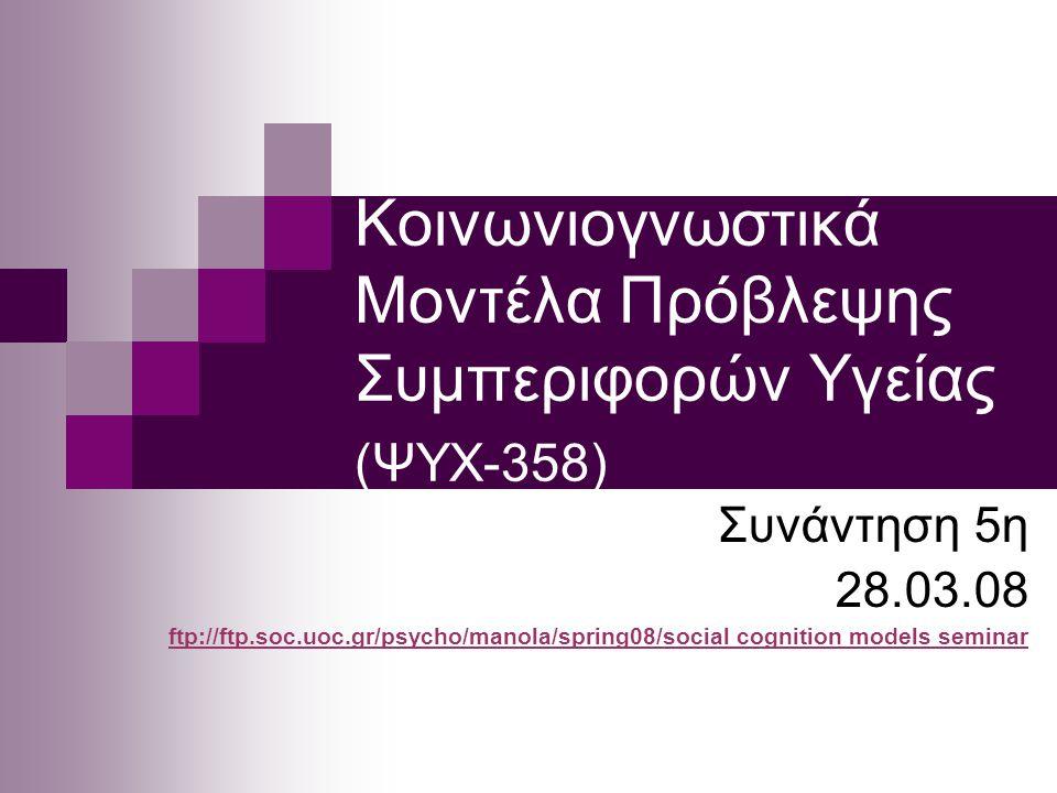 Κοινωνιογνωστικά Μοντέλα Πρόβλεψης Συμπεριφορών Υγείας (ΨΥΧ-358)