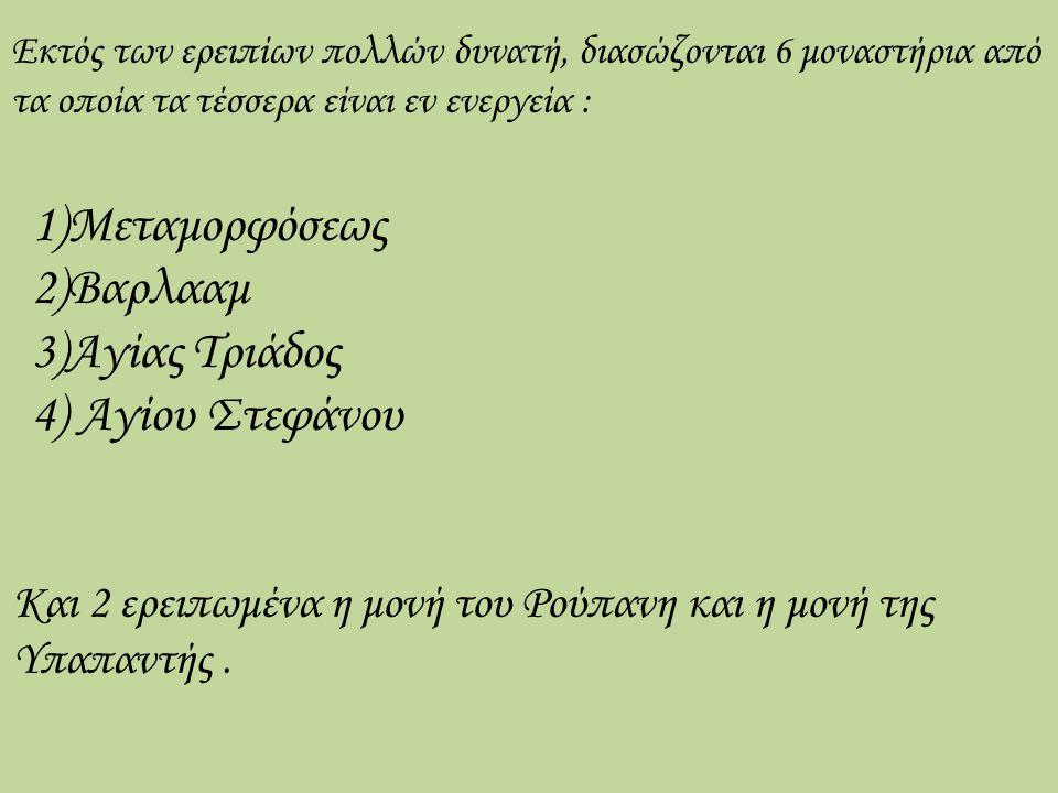1)Μεταμορφόσεως 2)Βαρλααμ 3)Αγίας Τριάδος 4) Αγίου Στεφάνου