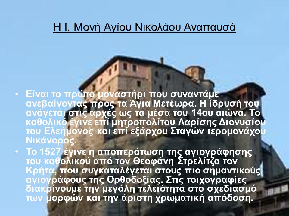 Η Ι. Μονή Αγίου Νικολάου Αναπαυσά
