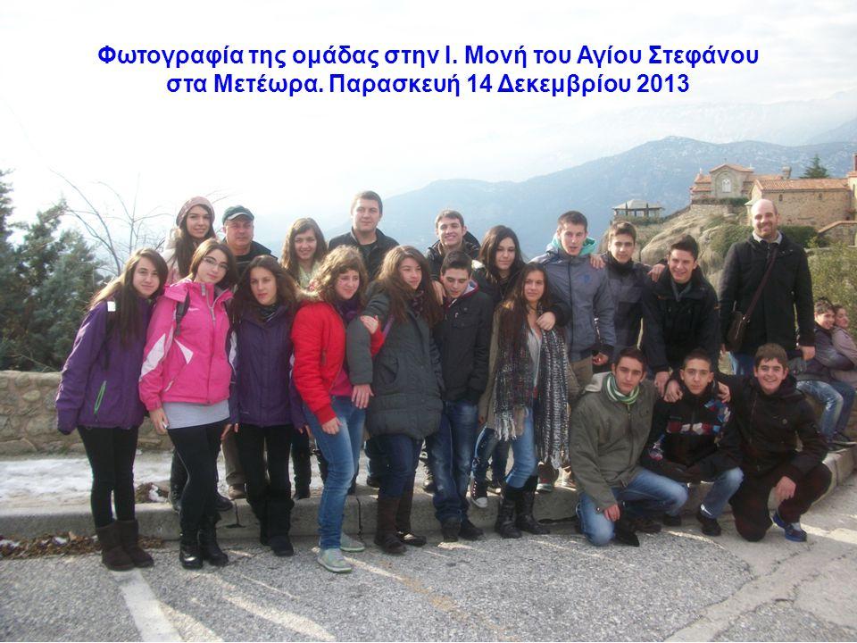 Φωτογραφία της ομάδας στην Ι. Μονή του Αγίου Στεφάνου
