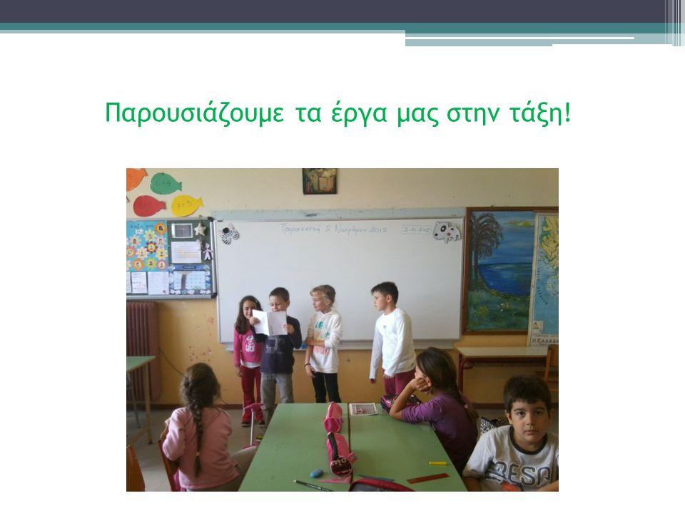 Παρουσιάζουμε τα έργα μας στην τάξη!