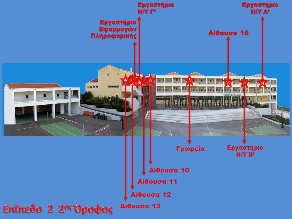 Επίπεδο 2 2ος Όροφος Αίθουσα 16 Γραφεία Αίθουσα 10 Αίθουσα 11
