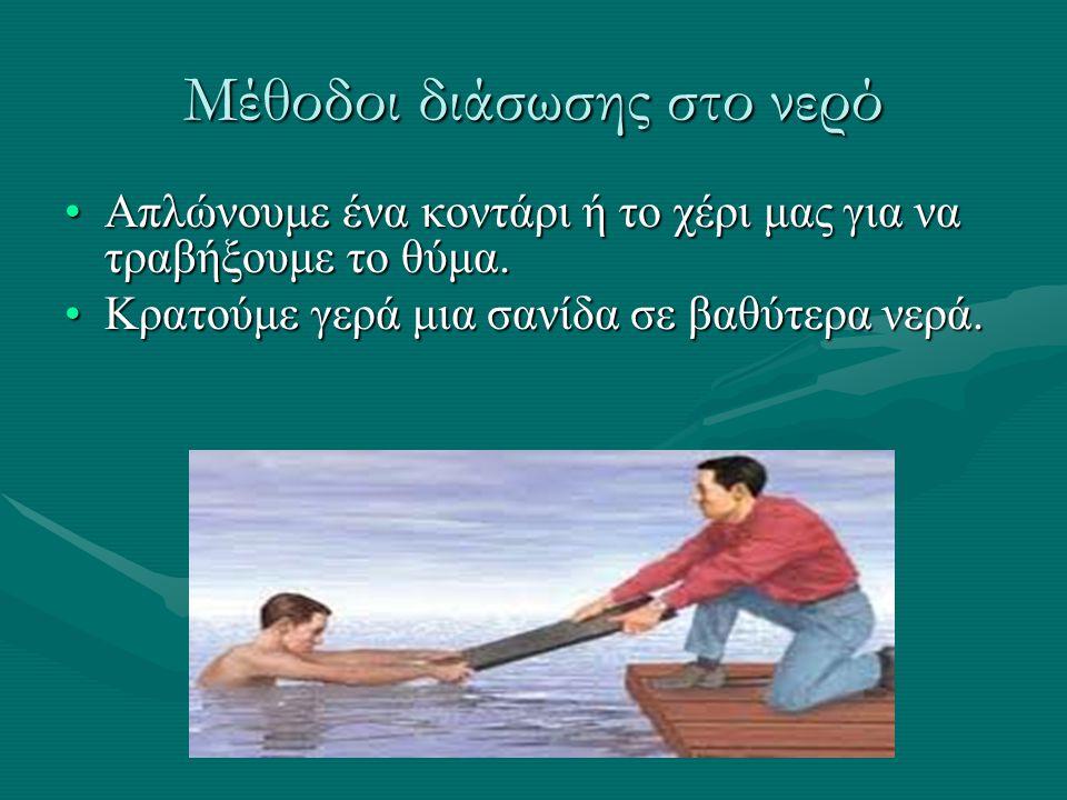 Μέθοδοι διάσωσης στο νερό