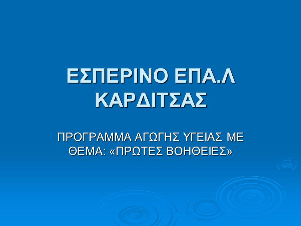 ΕΣΠΕΡΙΝΟ ΕΠΑ.Λ ΚΑΡΔΙΤΣΑΣ