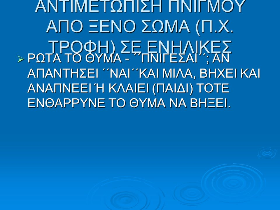 ΑΝΤΙΜΕΤΩΠΙΣΗ ΠΝΙΓΜΟΥ ΑΠΟ ΞΕΝΟ ΣΩΜΑ (Π.Χ. ΤΡΟΦΗ) ΣΕ ΕΝΗΛΙΚΕΣ
