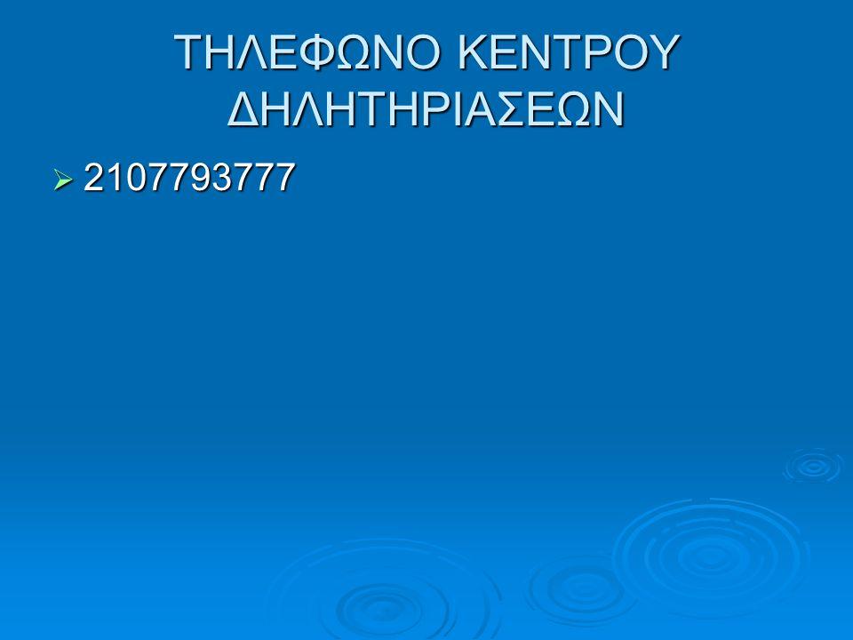 ΤΗΛΕΦΩΝΟ ΚΕΝΤΡΟΥ ΔΗΛΗΤΗΡΙΑΣΕΩΝ