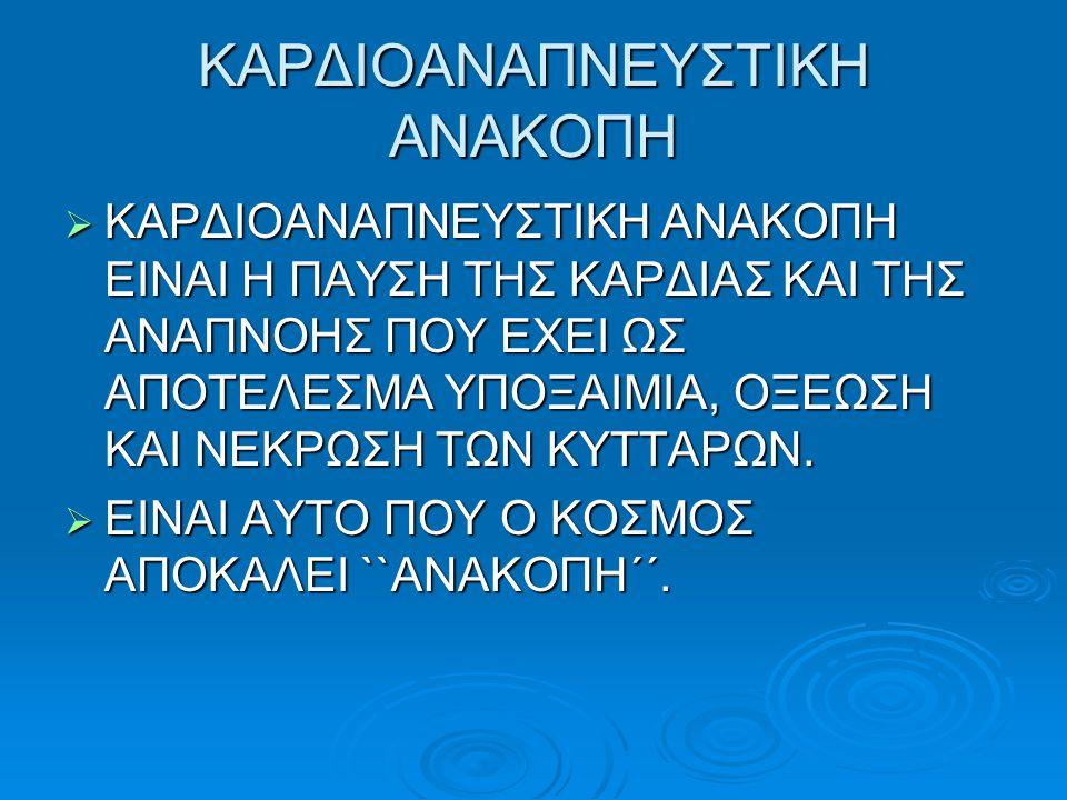 ΚΑΡΔΙΟΑΝΑΠΝΕΥΣΤΙΚΗ ΑΝΑΚΟΠΗ