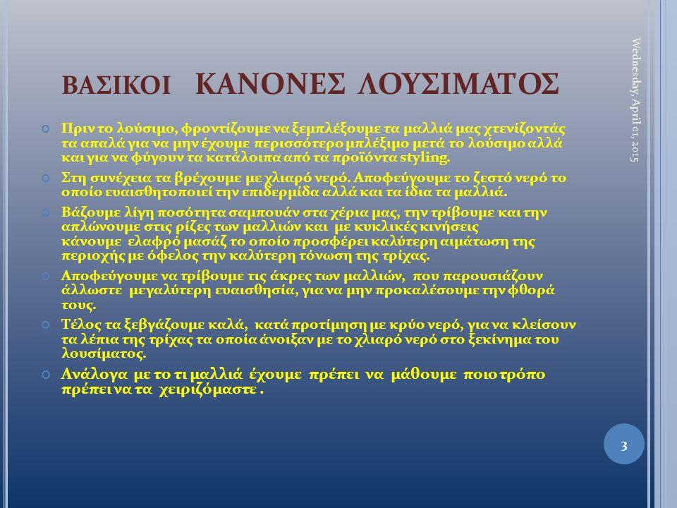ΒΑΣΙΚΟΙ ΚΑΝΟΝΕΣ ΛΟΥΣΙΜΑΤΟΣ