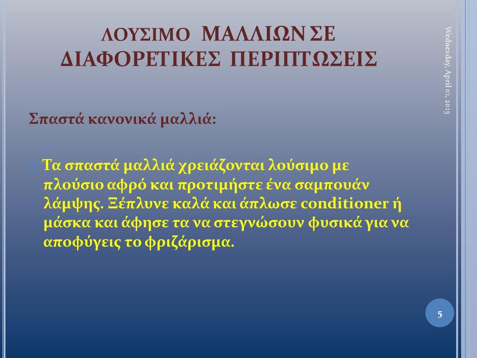 ΛΟΥΣΙΜΟ ΜΑΛΛΙΩΝ ΣΕ ΔΙΑΦΟΡΕΤΙΚΕΣ ΠΕΡΙΠΤΩΣΕΙΣ
