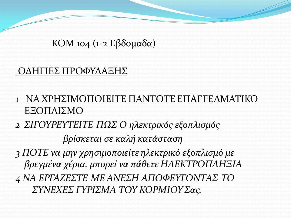 KOM 104 ΑΣΦΑΛΕΙΑ ΚΑΙ ΥΓΙΕΙΝH ΣΕΛ.19-34