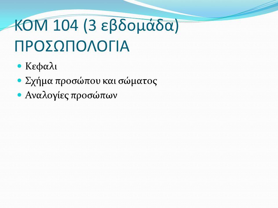 ΚΟΜ 104 (3 εβδομάδα) ΠΡΟΣΩΠΟΛΟΓΙΑ