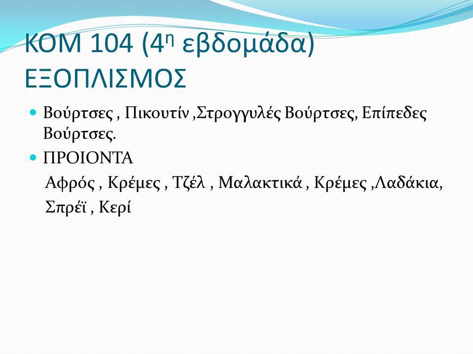 ΚΟΜ 104 (4η εβδομάδα) ΕΞΟΠΛΙΣΜΟΣ