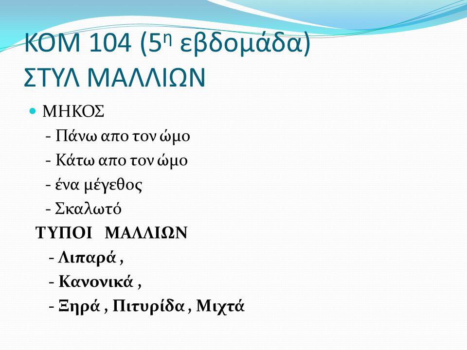 ΚΟΜ 104 (5η εβδομάδα) ΣΤΥΛ ΜΑΛΛΙΩΝ