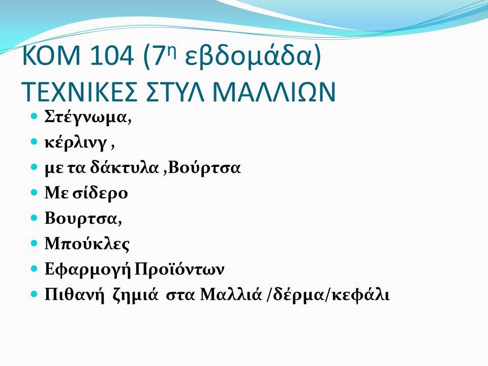 ΚΟΜ 104 (7η εβδομάδα) ΤΕΧΝΙΚΕΣ ΣΤΥΛ ΜΑΛΛΙΩΝ